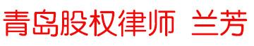 青岛股权律师